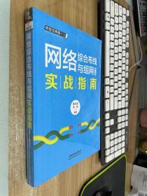 网络综合布线与组网实战指南(第2版)