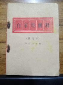 百家姓解释(修订本)