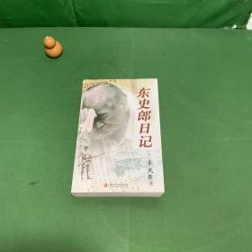 东史郎日记