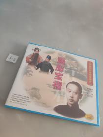 中国京剧音配像精粹-胭脂宝褶