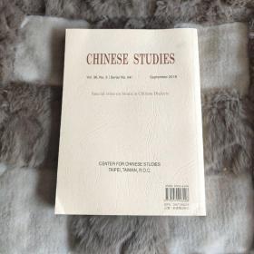 汉学研究第三十六卷 第三期