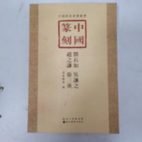 中国篆刻·邓石如、吴让之、赵之谦、徐三庚