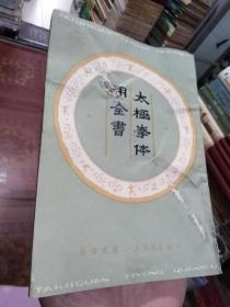 太极拳体用全书(最前面几页有个小破洞)