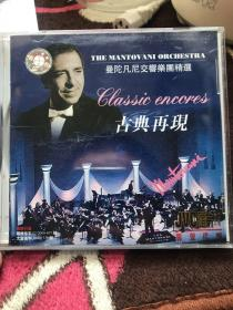 曼陀凡尼交响乐团精选3 古典再现