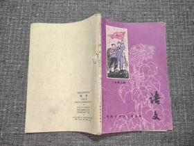 青海省中学试用课本:语文 二年级上册(1977年一版一印)