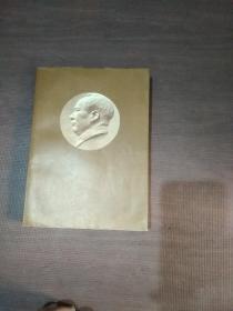 毛泽东选集第五卷 大三十二开 上海1次