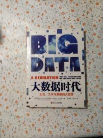 大数据时代:生活、工作与思维的大变革,