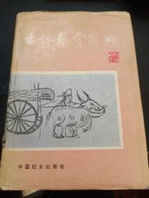 古诗鉴赏辞典