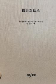 中国摄影理论的摆渡人毛卫东(1968-2021)签名本《摄影对话录》,永久保真,假一赔百。