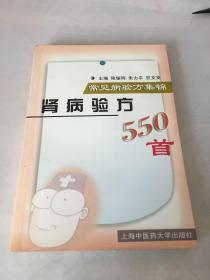 肾病验方550首