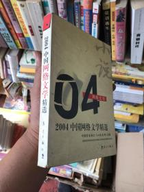 2004年中国网络文学精选