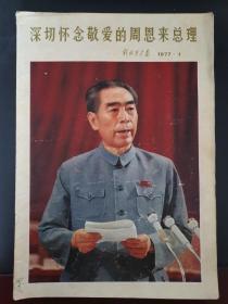 解放军画报 1977年第1期 深切怀念敬爱的周恩来总理 (缺19-22)