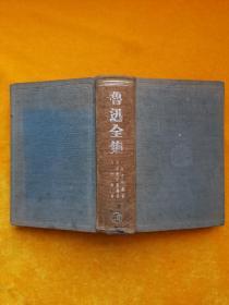 鲁迅全集 第十二卷(民国三十七年三版)
