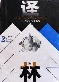 译林杂志1992年第2期,16开正版8成5新