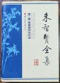 朱智贤全集(第2卷):教育研究与方法
