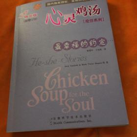 心灵鸡汤-双语精华版:最幸福的约定