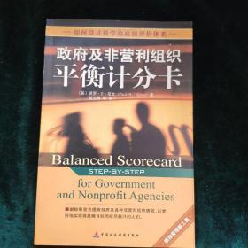 政府及非营利组织平衡计分卡:如何设计科学的政绩评价体系