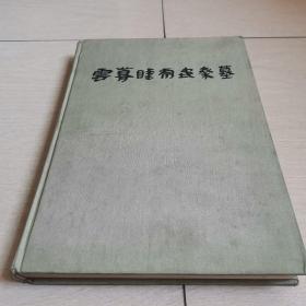 云梦睡虎地秦墓(全一册绸缎面精装本)〈1981年北京初版发行〉