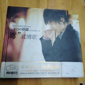 """VCD  DVD/cD/光碟: 许嵩 """"嵩""""式情歌三碟"""