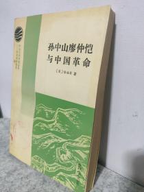 孙中山廖仲恺与中国革命