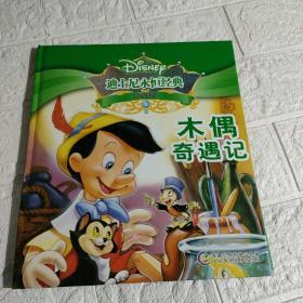 迪士尼永恒经典(珍藏版):木偶奇遇记