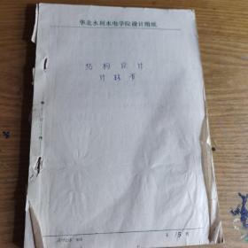 老资料:结构设计计算书(圆珠笔手写稿件)  15页至99页  详情看图
