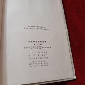 马克思恩格斯全集(第27卷)