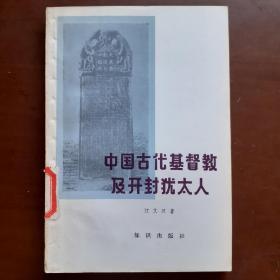 中国古代基督教及开封犹太人