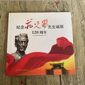 纪念蒋光鼐先生诞辰120周年