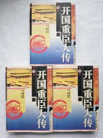 开国重臣大传(一,二,三卷)精装本