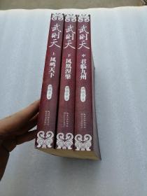 武则天·全三册