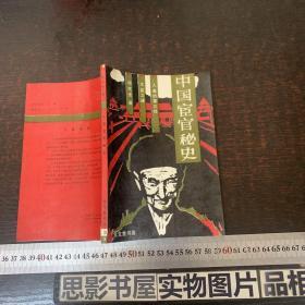 中国宦官秘史