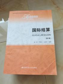 国际结算(第六版)/经济管理类课程教材·金融系列