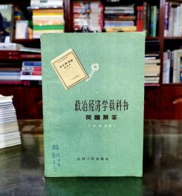 《政治经济学教科书问题解答》山西人民出版社.1959年1印