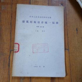 中华人民共和国国家标准--建筑结构设计统一标准GBJ68-84(试行)
