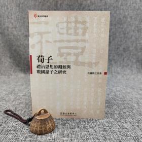 台大出版中心  佐藤将之《荀子禮治思想的淵源與戰國諸子之研究》