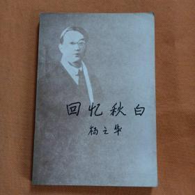 洪久成 签名【 回忆秋白 】1984年1印