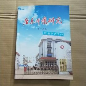 启东肝癌研究 第十五卷