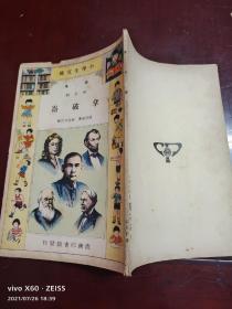 小学生文库 第一集 传记类《拿破仑》全一册