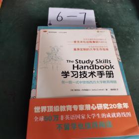 学习技术手册:麦克米伦经典•大学生存系列