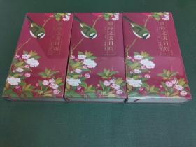 唐诗之美日历2017珍藏版(3本合售。)