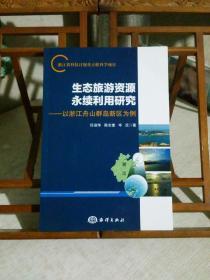 生态旅游资源永续利用研究:以浙江舟山群岛新区为例