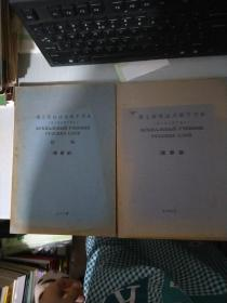 俄文语根速成识字读本简要版+续编