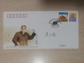 国家最高科学技术奖获得者吴文俊院士签名封