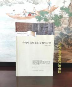 《台湾硕士博士历史学术文库.台湾中部集集妇女的生活史(1920-1970)》山西教育出版社