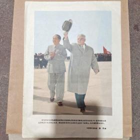 应毛泽东主席的邀请来我国进行访问的苏联最高苏维埃主席图案主席克.叶.伏罗希洛夫同志在四月十五日到达北京。图为伏罗希洛夫主席和毛主席在飞机场上,向欢迎的群众招手