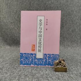 绝版|  陈其泰《史学与中国文化传统》