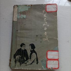 野火春风斗古城(1962一版)