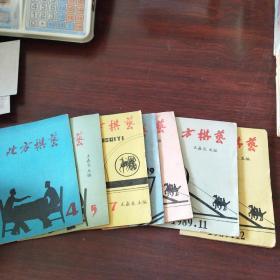 北方棋艺(1989年,第4、5、7、9~12期,7册合售)