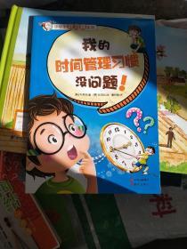 小学生好习惯系列:我的时间管理习惯没问题!